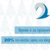 Коледна отстъпка за продуктите на Омекс