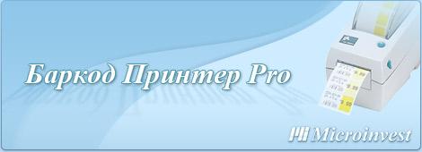 Logo_Page_ProductPic_BarcodePrinterPro